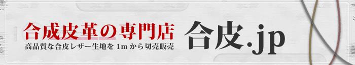 合皮販売の「合皮.jp」 - 合成皮革・人工皮革の専門店