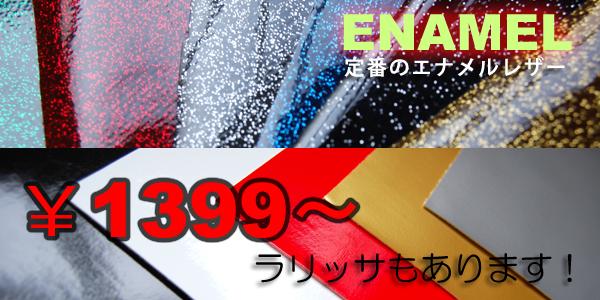 エナメルの合皮レザー