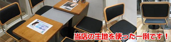 美容室の椅子をレザーで張替え