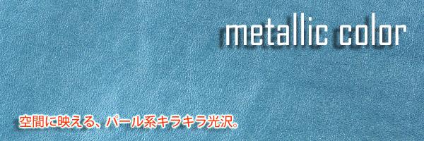 メタリック合皮