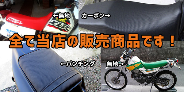バイクシート作品例