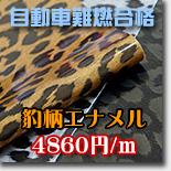 豹柄エナメル